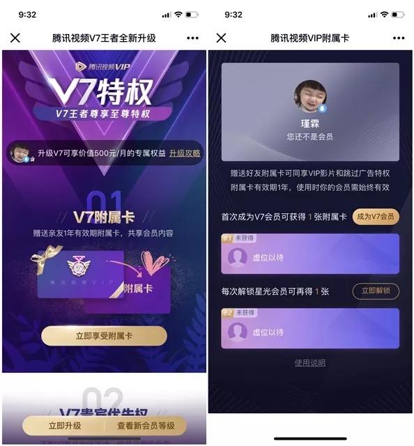 爱奇艺V7用户可送别人一年爱奇艺会员,需消耗成长值 优惠活动 第2张