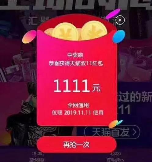 淘宝双11超级红包上线,抽红包最高1111元 免费赚钱 第2张