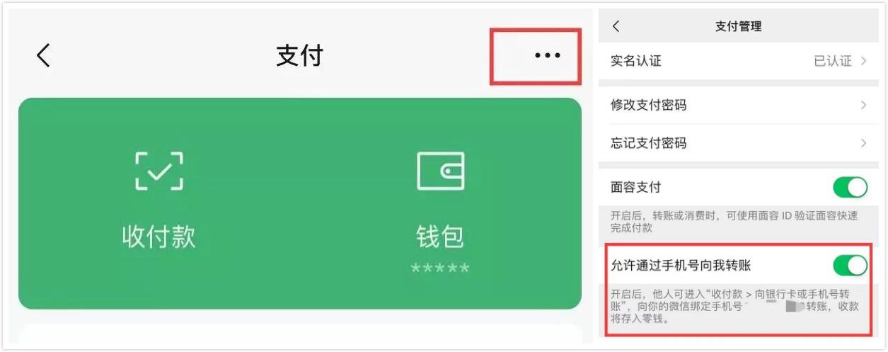 微信新功能上线手机号转账,直接到账微信零钱 新闻资讯 第2张