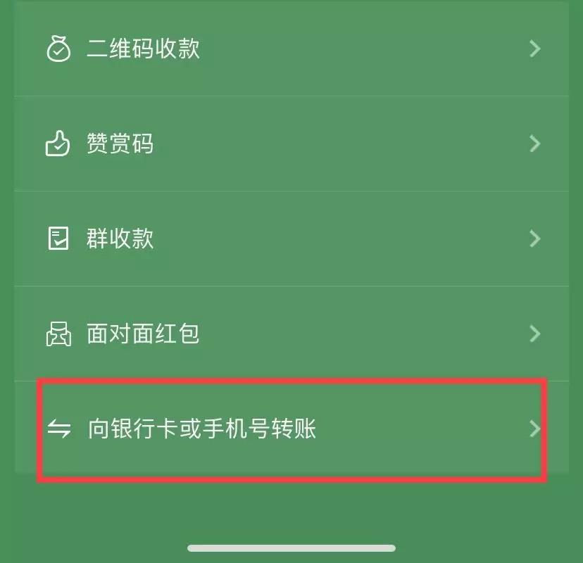 微信新功能上线手机号转账,直接到账微信零钱 新闻资讯 第3张