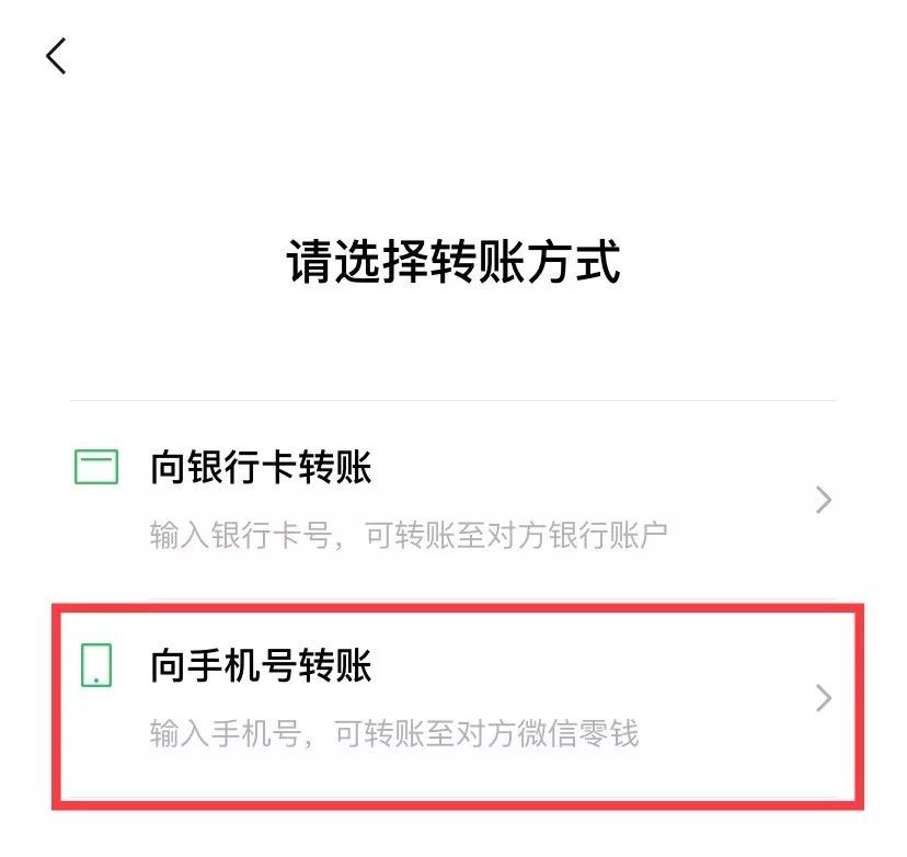 微信新功能上线手机号转账,直接到账微信零钱 新闻资讯 第4张