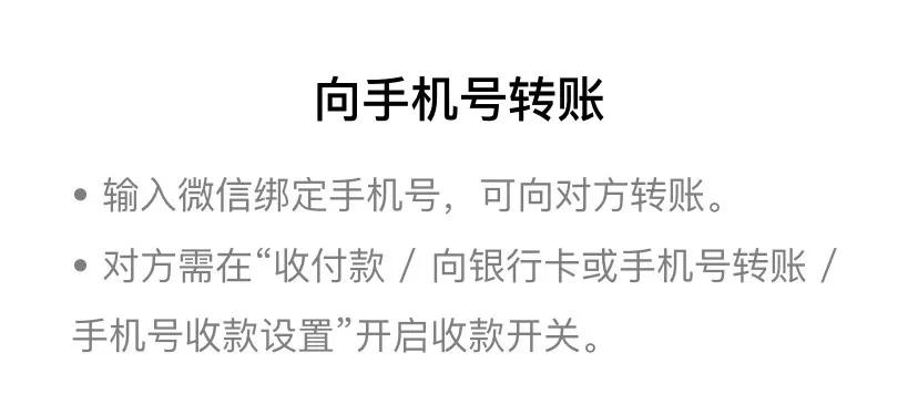 微信新功能上线手机号转账,直接到账微信零钱 新闻资讯 第5张