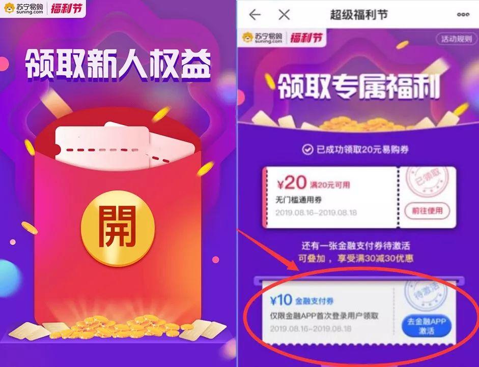 苏宁易购:最新一期新用户 0元购30元实物! 优惠活动 第3张