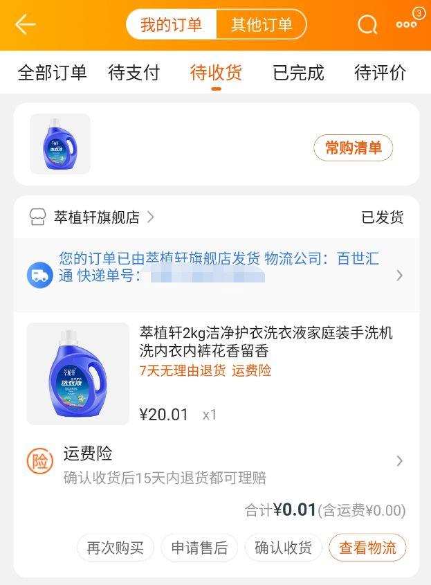 苏宁易购:最新一期新用户 0元购30元实物! 优惠活动 第6张