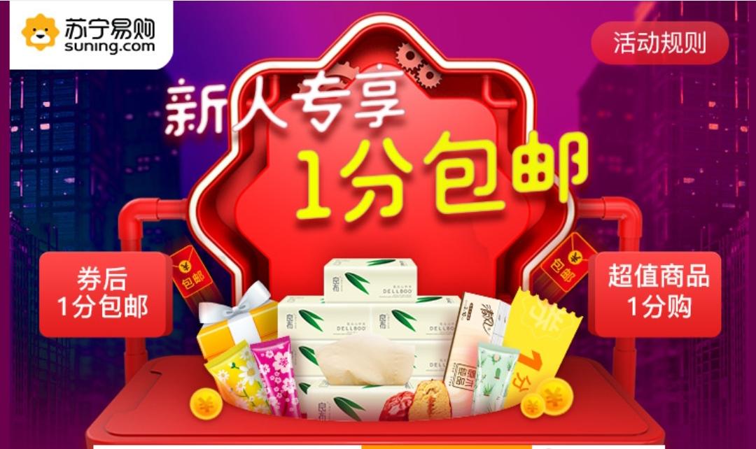 苏宁易购:最新一期新用户 0元购30元实物!-项目巴士