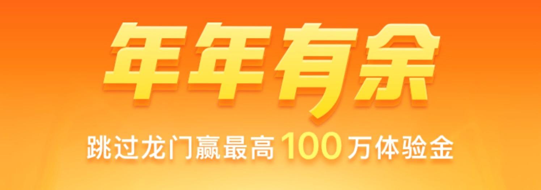 支付宝:年年有余跳龙门领最高100万体验金 福利线报 第1张