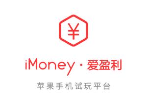 苹果试玩赚钱第二弹:iMoney-项目巴士