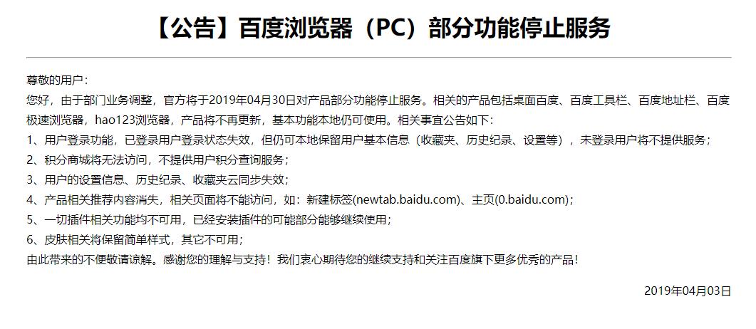 百度浏览器宣布停止更新,4月底将停止部分服务 新闻资讯 第3张