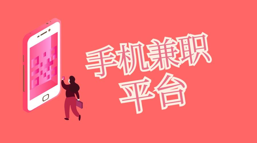 手机兼职:推荐4个利用手机兼职赚钱的平台 手机赚钱 第1张