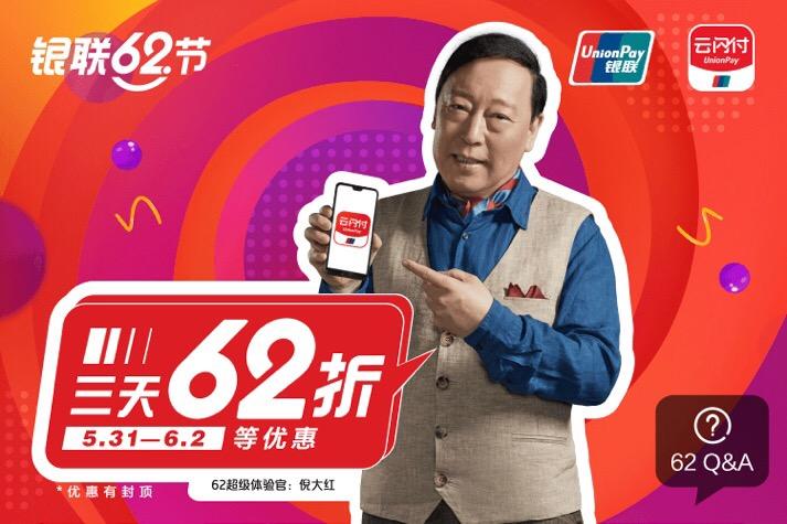 2019年云闪付银联62节,三天6.2折! 优惠活动 第1张