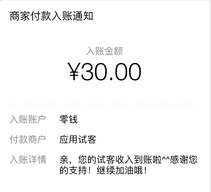 应用试客:试客611,狂欢应用节 手机赚钱 第5张