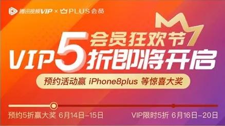 88元一年腾讯视频VIP+京东PLUS会员,有需要的上 优惠活动 第1张