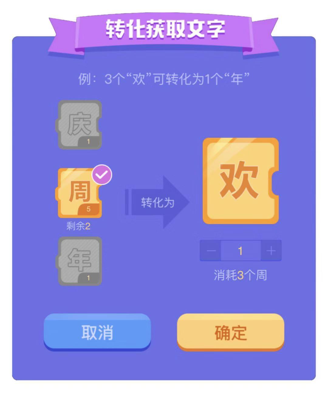宝石星球:参与周年庆,赢限定永久头像框 手机赚钱 第4张