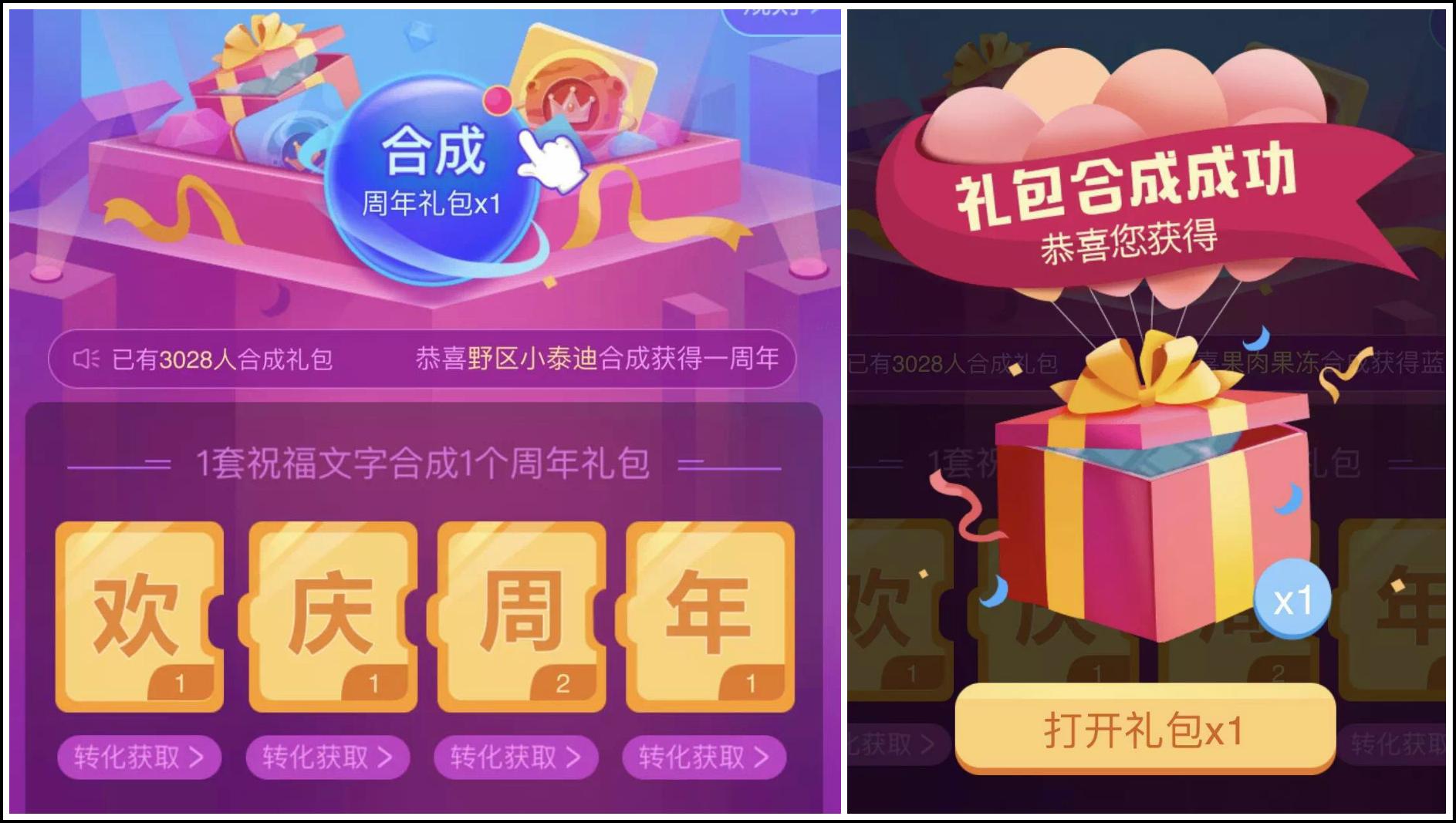 宝石星球:参与周年庆,赢限定永久头像框 手机赚钱 第5张