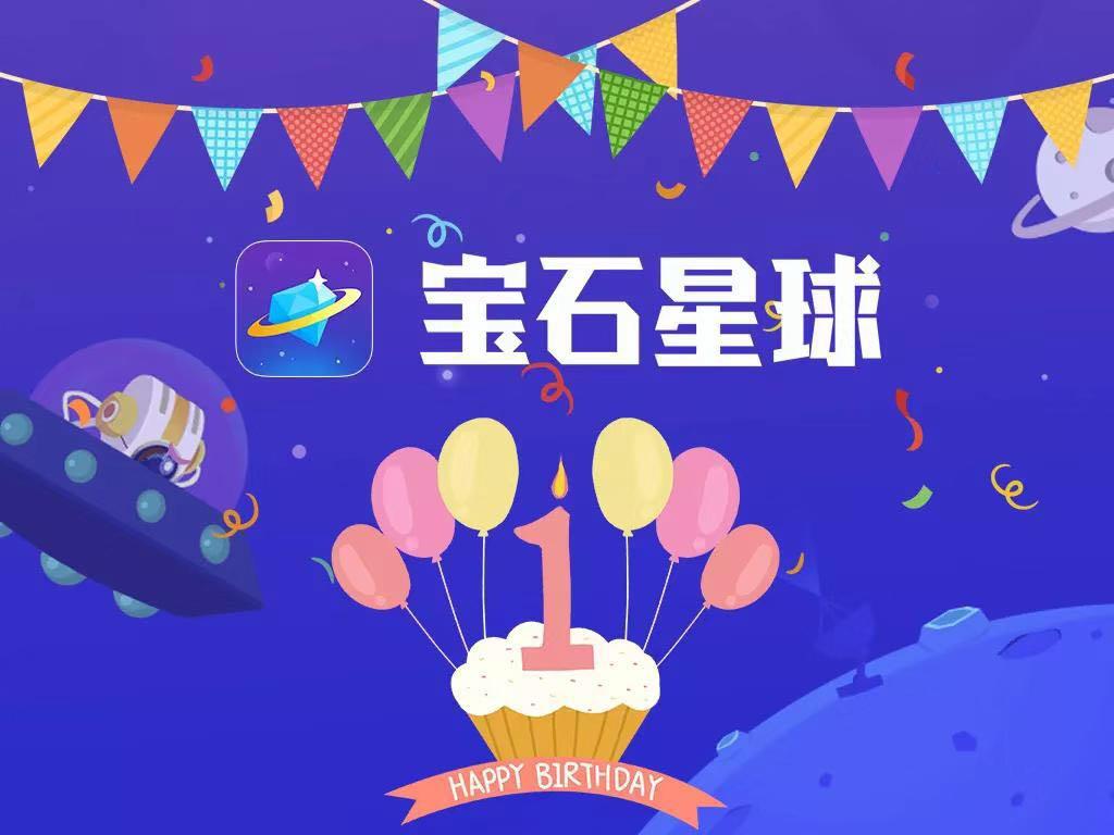 宝石星球:参与周年庆,赢限定永久头像框-项目巴士