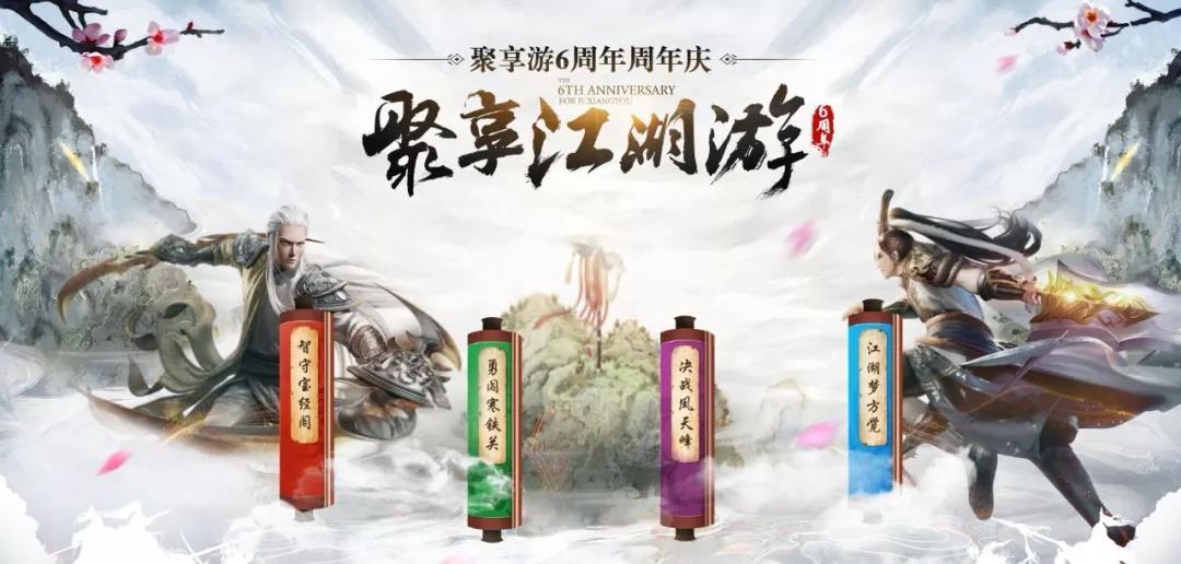 聚享游6周年周年庆——聚享江湖游 游戏赚钱 第2张