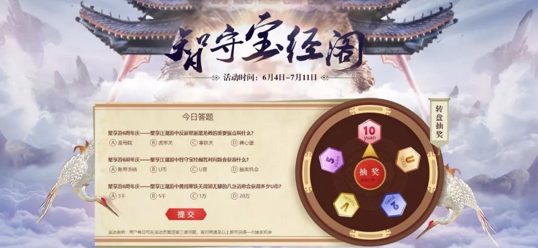 聚享游6周年周年庆——聚享江湖游 游戏赚钱 第3张