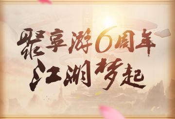 聚享游6周年周年庆——聚享江湖游 游戏赚钱 第1张