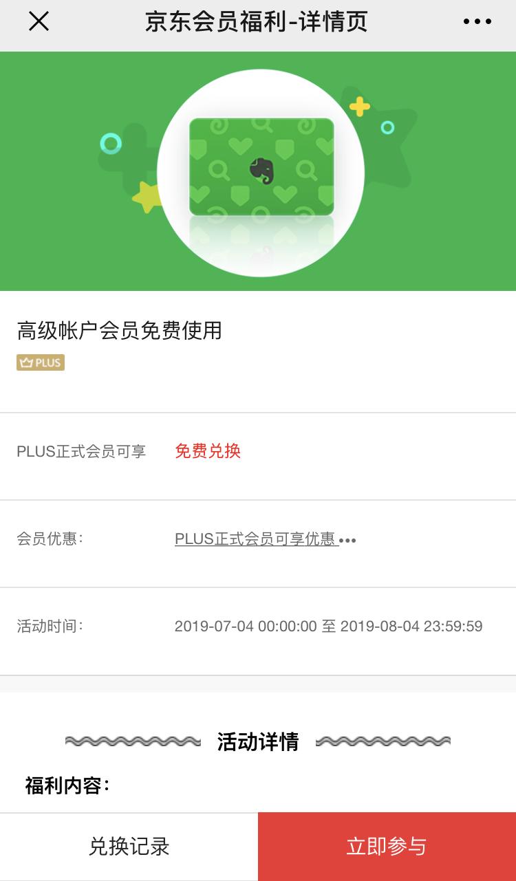 京东PLUS会员:0京豆免费兑换30天印象笔记高级账户会员-项目巴士