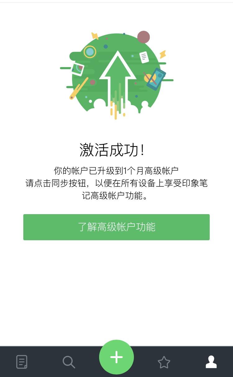 京东PLUS会员:0京豆免费兑换30天印象笔记高级账户会员 福利线报 第2张