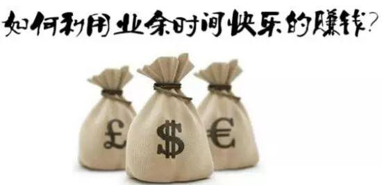 在自己省钱,帮别人省钱的过程里,愉快的赚钱 生活资讯 第3张