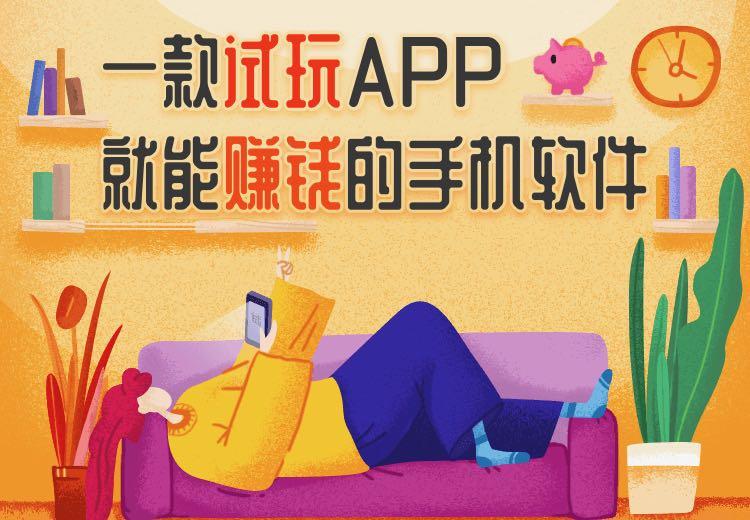 应用试客:苹果手机试玩墙裂推荐-项目巴士