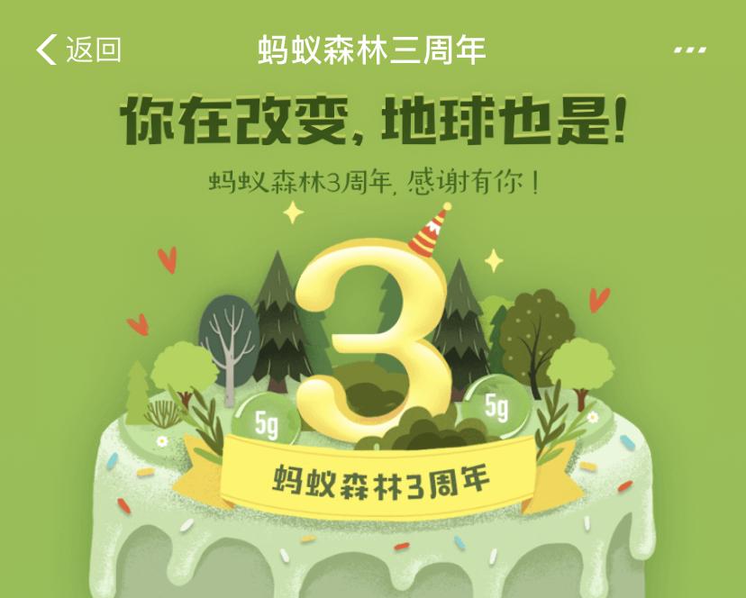 蚂蚁森林三周年,你在改变,地球也是!-项目巴士